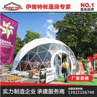 惠州圆顶球形帐篷 庆典活动篷帐篷定制
