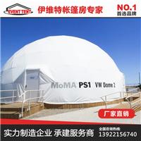 供应兰州30米巨大球形活动篷房