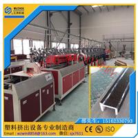 供应沐浴房PVC石基挡水条机器