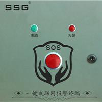 供应一键式报警器GSM9、厂家直销