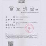 深圳市和路安科技有限公司