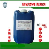 精密零件清洗剂BW-801精细设备除油剂