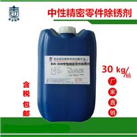 中性精密零件除锈剂BW-800不伤设备的清洗剂