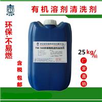 TW-560有机溶剂清洗剂动植物油清洗剂