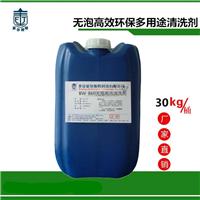 无泡高效清洗剂BW-860喷枪清洗剂除油清洗剂