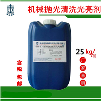 供应铜材氧化层清洗剂BW-821铜材除油清洗剂