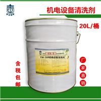机电设备清洗剂TW-26配电系统清洗剂