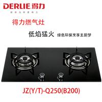 【全国热销】得力厨房电器B200燃气灶