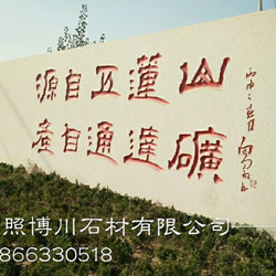 日照博川石材有限公司