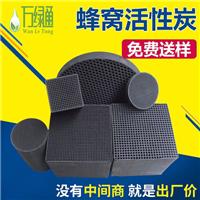 惠州活性炭|蜂窝活性炭|厂家直供