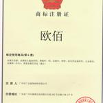 商标注册证副本