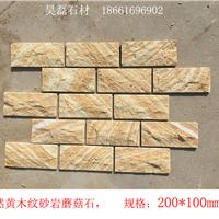供应天然黄木纹砂岩蘑菇石