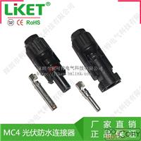 供应MC4光伏连接器