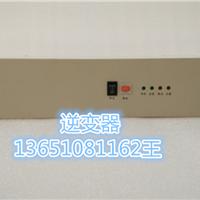 供应DC48/AC220 3KVA-5KVA逆变器