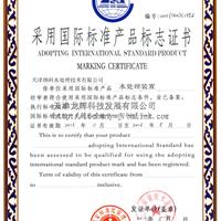 国家标准认证