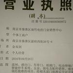 南京市秦淮区雨竹电控门业销售中心