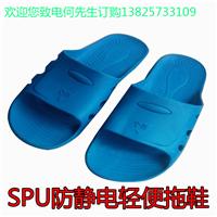 款式比较好的防静电拖鞋德青防静电spu拖鞋