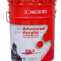 SB-2丙烯酸外墙涂料