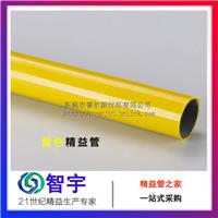 东莞(黄色)精益管|线棒|复合管厂家直销