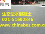 杭州G20莫干山市政绿化带透水地坪项目!