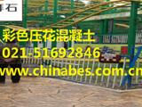 青海西宁人民公园艺术压模混凝土工程