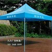 供应九方户外广告促销折叠帐篷四角大伞