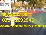 上海宝山安亭广场彩色透水混凝土项目