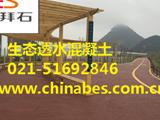 贵州普定县彩色透水混凝土项目