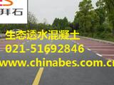 上海交通大学透水混凝土地坪工程