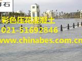 内蒙古二连浩特市政人行道压印地坪铺装