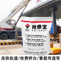混凝土防流挂修复专用 2h通行 抗压耐久