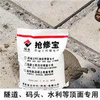 高性能混凝土修复专用  麻面 冻融 病害专用