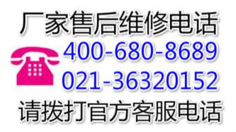 欢迎访问&*&上海菲斯曼壁挂炉售后服务电话