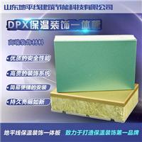 真石漆保温装饰一体化板洗浴中心外墙专用