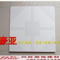 供应 铝扣板厂家批发直销 定制铝板天花吊顶