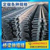 供应赤峰市政公路用C型桥梁伸缩装置
