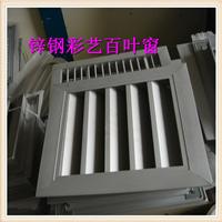 小区楼盘用锌钢静电喷涂百叶窗生产厂家定做安装送安装教材