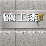 PU哑光清面漆广东家具涂料专业木门油漆厂家