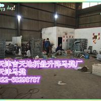 供应折叠马凳吉天地马凳厂生产