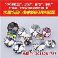 水晶装饰扣 95%客户成为回头客的水晶装饰扣
