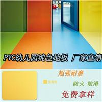 幼儿园pvc塑胶地板纯色系列