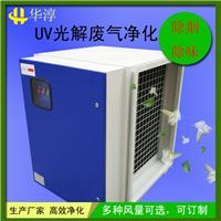 供应UV光解除臭设备