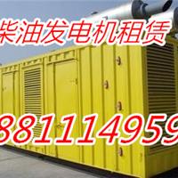 供应衡水市发电机租赁 衡水发电机出租