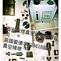 供应西安维修真空泵