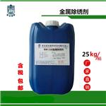 供应BW-110钢铁材料弱酸除锈剂快速除锈剂
