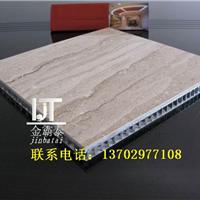 麻石铝蜂窝板