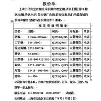 上海45#钢板谁家有货