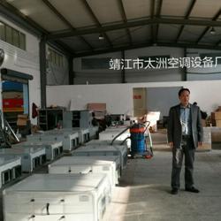 靖江太洲空调设备厂