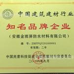 中国建筑行业知名品牌企业