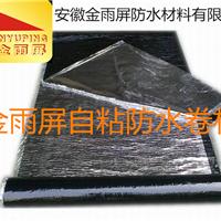 供应1..5mm金雨屏防水卷材 自粘 施工简单